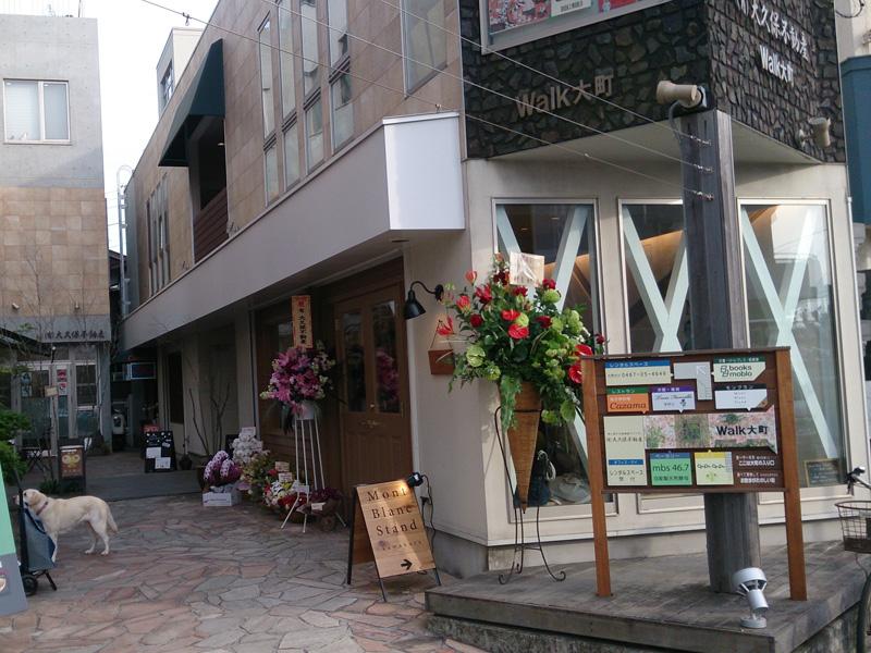 鎌倉モンブランスタンドの外観