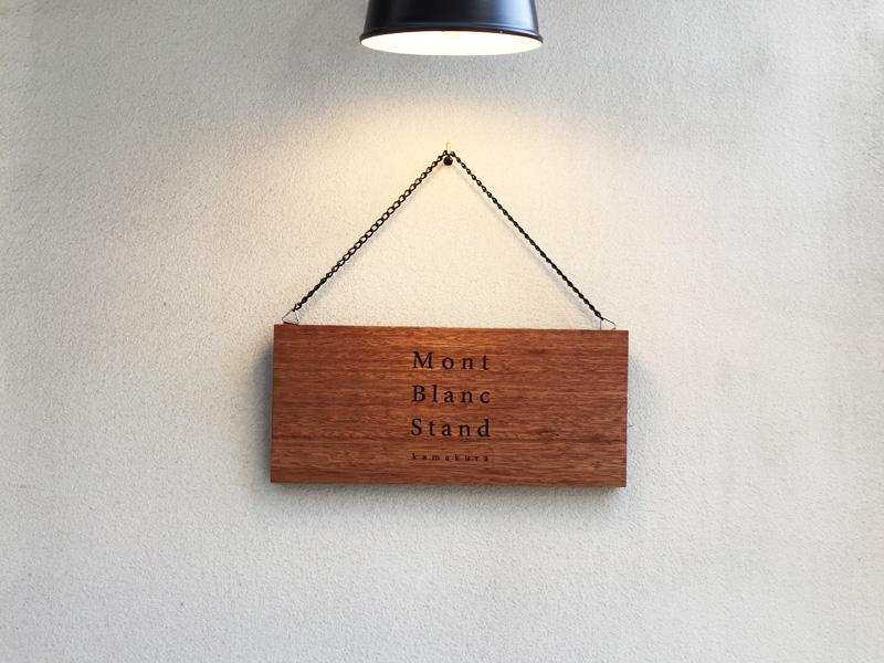鎌倉モンブランスタンドの看板1