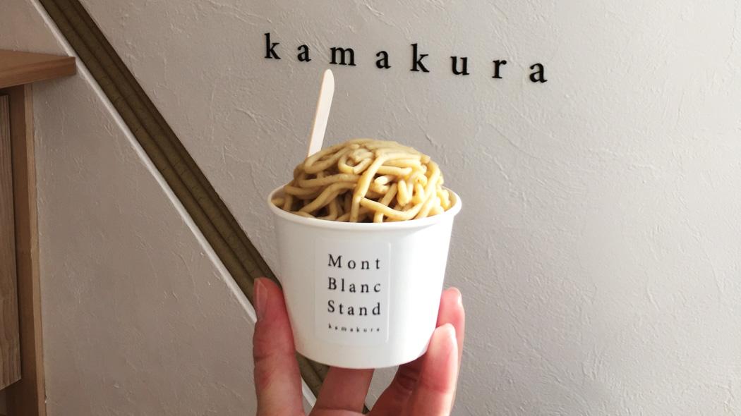 賞味期限「2時間」の鎌倉モンブランスタンド!オプティマタン新店へ