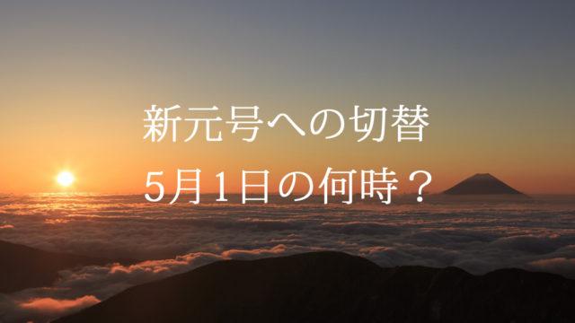新元号施行『5月1日何時』から?『平成31年度表記』はいつまで?