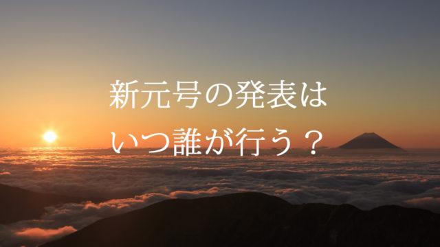 【新元号の発表日】いつ?何時から?誰が発表する?などパッと解説!