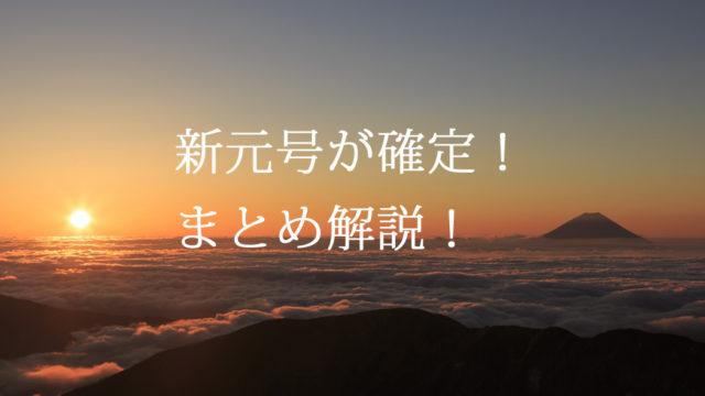 新元号『令和』に決定!意味・読み方・いつから等分かりやすく解説!