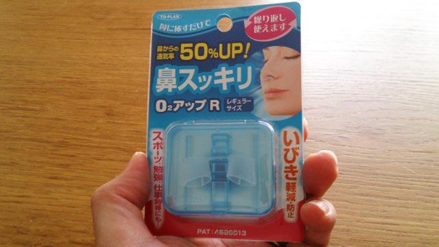 いびき対策の鼻呼吸改善に『鼻スッキリO2アップ』を効果検証!
