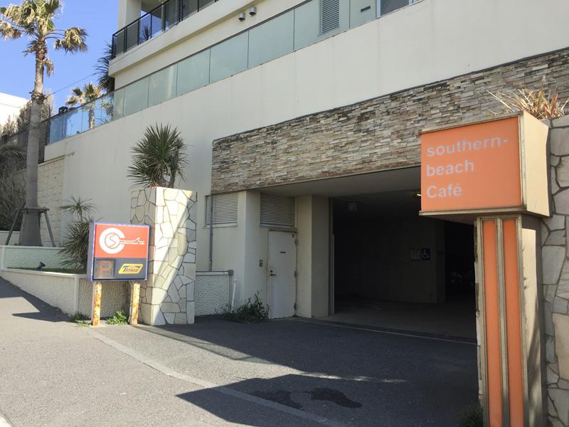 ササンビーチカフェの提携駐車場は無料時間付き