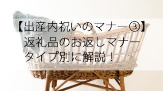 【出産内祝い】返礼品のお返しマナーとは何か?パターン別で解説!