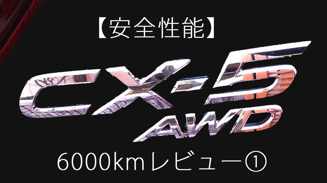 ファミリーカーにCX-5は赤ちゃん子連れに安心の安全性能な車!