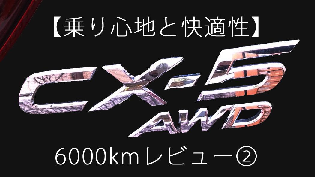 CX-5は生後8ヶ月の『子連れ妻』が満足な乗り心地と快適性の車!