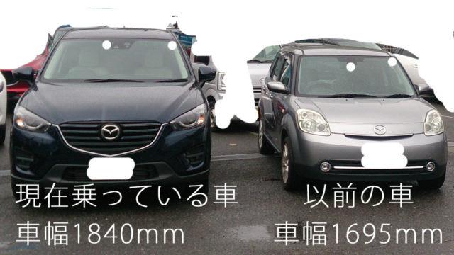 CX-5の車幅1840mmはでかすぎ?狭い駐車場や道路の不安は?