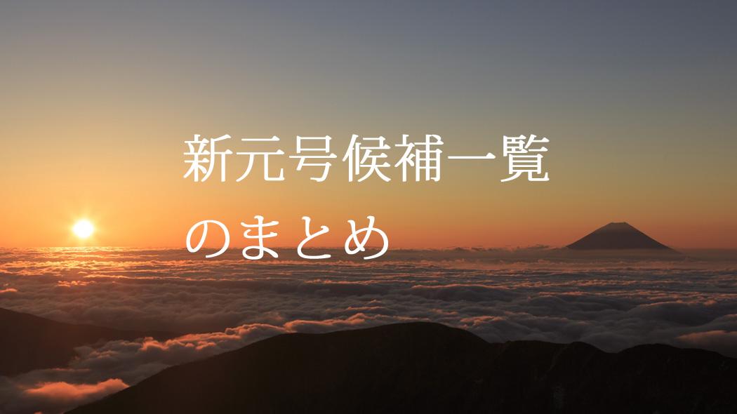 新元号『令和』以外の候補案一覧が判明!候補の中には『安』は無し!