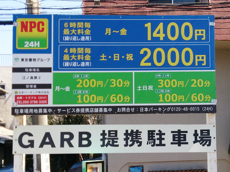 NPC24H江ノ島第2パーキングの駐車料金