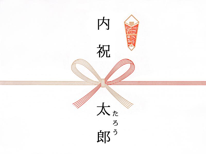 出産内祝いのお返しの『のし』正解イメージ図!
